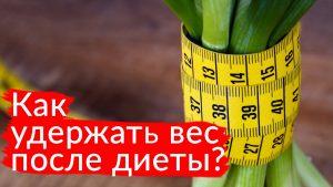 sohranit_ves_posle_dieti_2